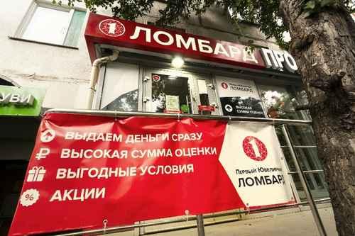 Первый ювелирный ломбард в москве дадим деньги в долг без залога в