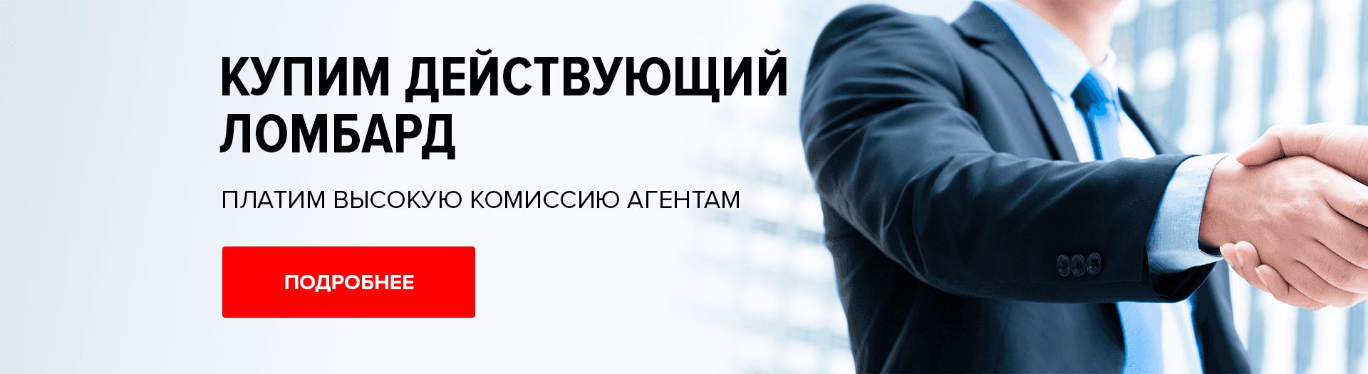Тарифы ломбардов в москве автомобиль в кредит займ банка